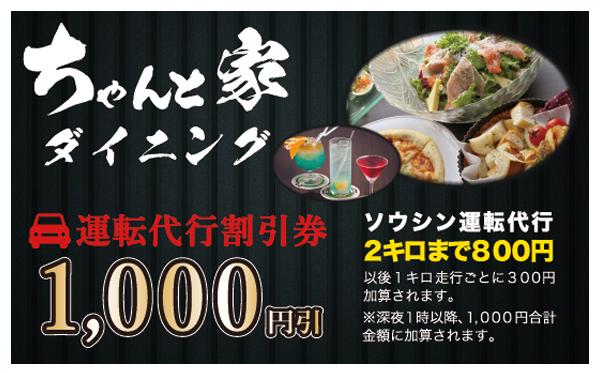 ちゃんと家ダイニング 1000円割引券