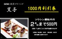 隠れ家個室ダイニング 黒子 1000円割引券