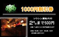 BAR はねあがり 1000円割引券