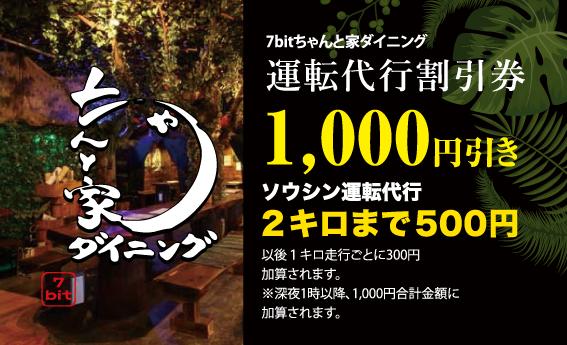 7bit ちゃんと家ダイニング 1000円割引券