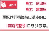 鳥丈 富里店 1000円割引券