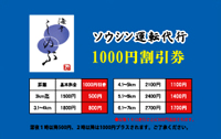 海幸 しのぶ 1000円割引券