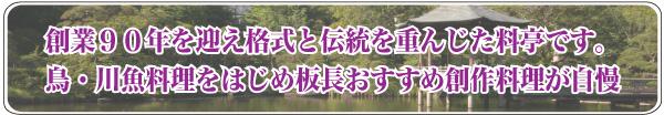 名取亭 〒286-0022 千葉県成田市寺台575
