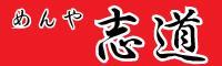 めんや 志道 酒々井店 〒285-0905 千葉県印旛郡酒々井町上岩橋1108-1
