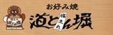 道とん堀 成田店 〒286-0021 千葉県成田市土屋402-1