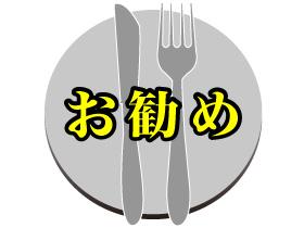 鮨ビストロダイニング 桜 〒286-0033 千葉県成田市花崎町536 サンロードビル1F