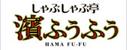 濱ふうふう 富里店 〒286-0221 千葉県富里市七栄448-20