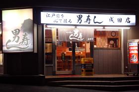 男寿し 〒286-0201 千葉県富里市日吉台2-5-1 三信ビル1F