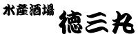 水産酒場  徳三丸 〒286-0033 千葉県成田市花崎町814-74 甑ビル1F
