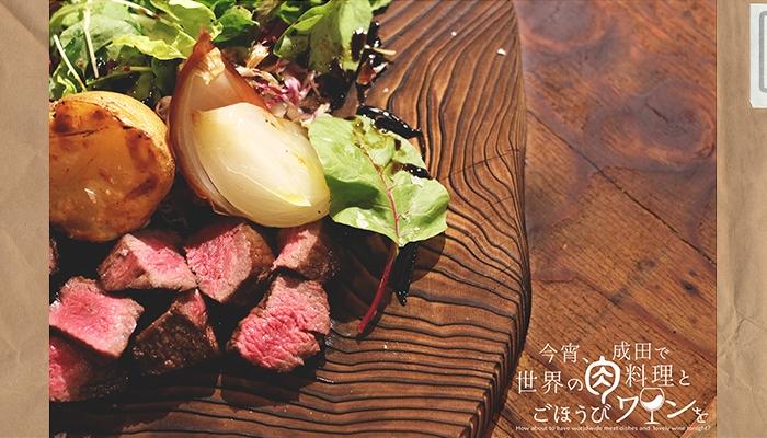 今宵、成田で世界の肉料理とごほうびワインを 〒286-0033 成田市花崎町845-1