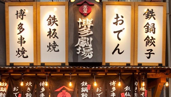 屋台屋 博多劇場 〒286-0033 千葉県成田市花崎町839-1 フローラル花咲1F