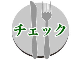 食館BAR 〒286-0041 千葉県成田市飯田町174 デザート