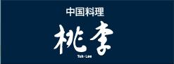 ホテル日航成田 中国料理 桃李 〒286-0106 千葉県成田市取香500