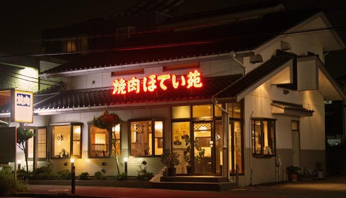 ほてい苑 〒286-0201 千葉県富里市日吉台2-9-14