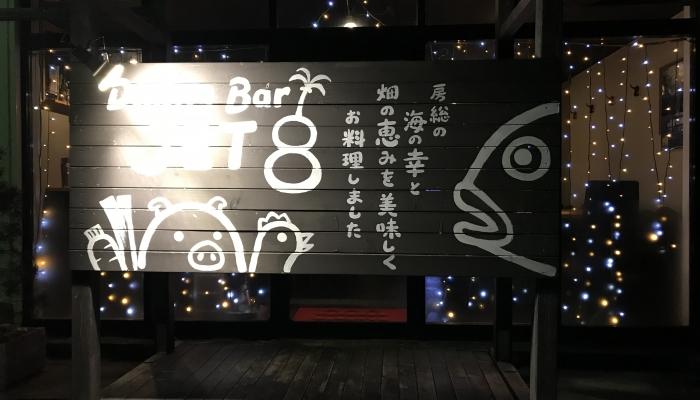 ダイニングバー JET8 〒286-0033 千葉県成田市馬橋7-21