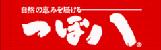 つぼ八 京成成田駅前店 〒286-0033 千葉県成田市花崎町814-19 シティ成田ビル2F