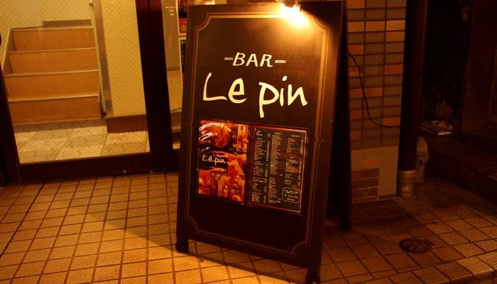 BAR Le pin 〒286-0033 千葉県成田市花崎町814-28 ローズビル5F