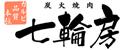 七輪房 富里店 〒286-0221 千葉県富里市七栄128
