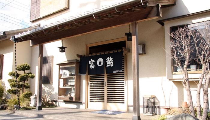 富鮨 〒286-0201 千葉県富里市日吉台5-17-7