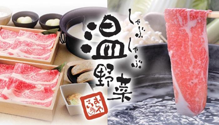 しゃぶしゃぶ温野菜 成田店 〒286-0029 千葉県成田市ウイング土屋80