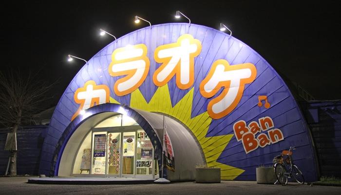 カラオケ バンバン 富里店 〒286-0021 千葉県富里市七栄646-339