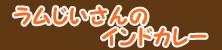 ラムじいさんのインドカレー 成田店  〒286-0029 千葉県成田市ウイング土屋262 タイムズビル