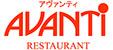インターナショナルガーデンホテル成田 レストラン AVANTI 〒286-0133 千葉県成田市吉倉241-1 インター ナショナル ガーデン ホテル 成田 レストラン AVANTI