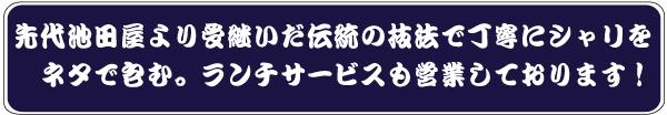鮨処 いしい 〒286-0021 千葉県成田市土屋411-1