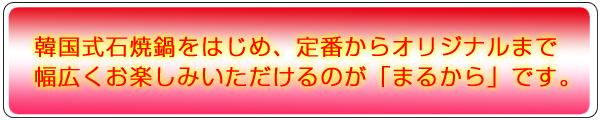 まるから 成田店 〒286-0033 成田市花崎町814-23