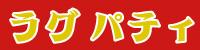 ラグパティ 〒285-0923 千葉県印旛郡酒々井町東酒々井1-1-399