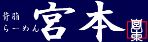 背脂らーめん 宮本 〒286-0033 千葉県成田市花崎町814-5
