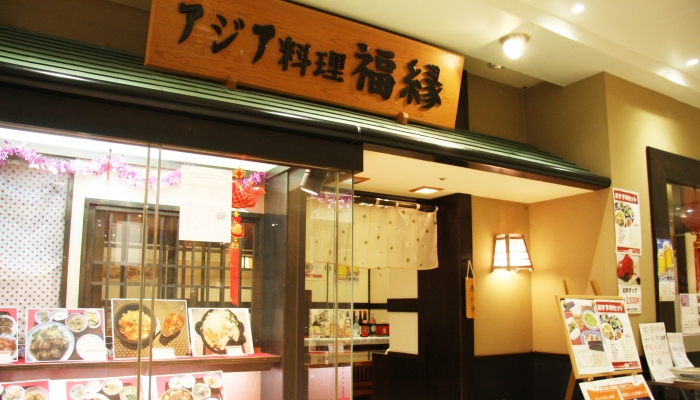 福縁 〒286-0017 千葉県成田市赤坂2-1-10 ボンベルタ成田店 4F