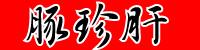 豚珍肝 〒286-0032 千葉県成田市上町521-4