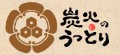 炭火のうっとり 成田店 〒286-0033 千葉県成田市花崎町533-13