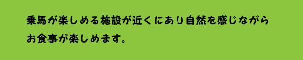 クッチーナ・トキオネーゼ・コジマ 〒286-0222 千葉県富里市中沢1154-1