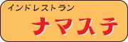 ナマステ 〒280-0201 千葉県富里市日吉台2-5-3