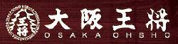 大阪王将 富里インター店 〒286-0021 千葉県富里市七栄525-57