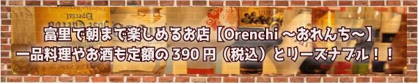 たまり場ぁ~ Orenchi 〒286-0221 富里市七栄648-100
