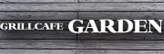 GrillCafe GARDEN(ガーデン) 〒285-0905 千葉県印旛郡酒々井町上岩橋1100-2