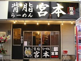 背脂らーめん 宮本 R51号店 〒286-0044 成田市不動ヶ岡1874-14