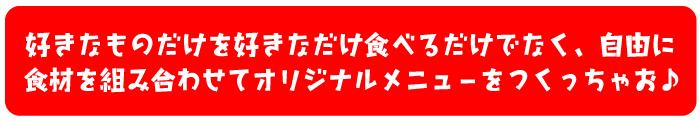 すたみな太郎成田店 〒286-0045 千葉県成田市並木町217-1