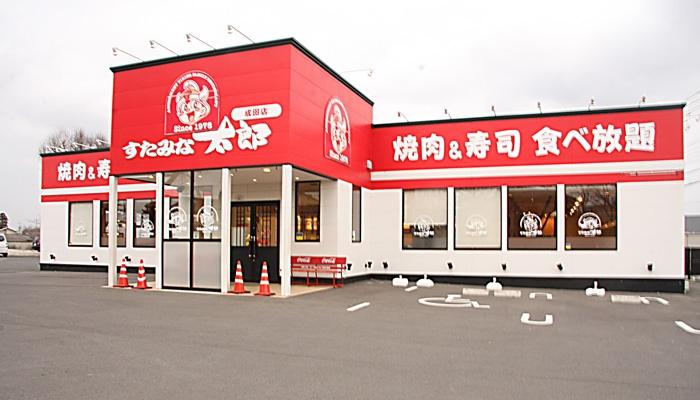 http://narita.soushin-ichiba.jp/images/shop/359/jc9qC90Jkomf9twSHk.jpg