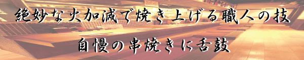 鳥玄 〒286-0048 千葉県成田市公津の杜1-2-9 FUJIビル102
