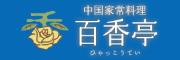 百香亭 〒286-0021 成田市土屋516-4 青柳ビル1F