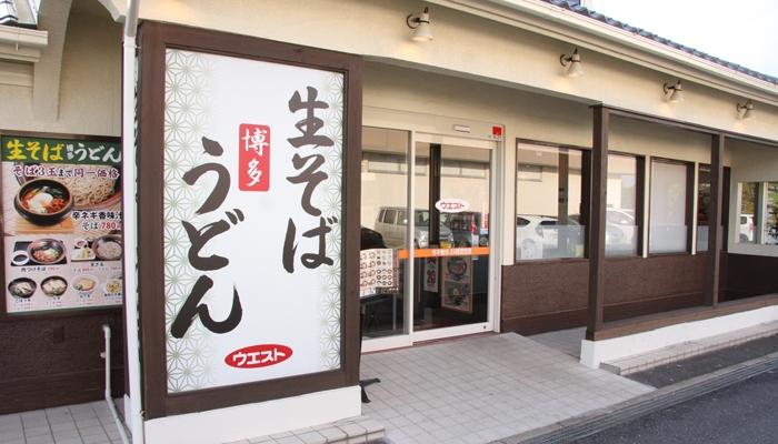 ウエスト 成田店 〒286-0047 千葉県成田市江弁須490-12