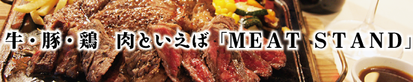 MEAT STAND grill&bar 〒286-0033 千葉県成田市花崎町959 森田ビル1F