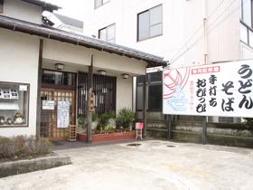 おぴっぴ 〒286-0201 千葉県富里市日吉台4-9-16