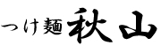つけ麺・秋山 〒286-0000 千葉県成田市野毛平211