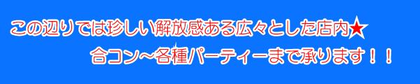SOLA美食ワインバル 〒286-0035 千葉県成田市囲護台3-1-13