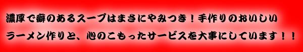 山岡家 成田店 〒286-0021 千葉県成田市ウィング土屋68